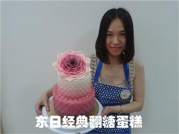 北京东日经典翻糖蛋糕培训学校标志