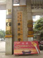 广西柳江中学照片3