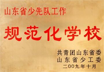 临朐县第一实验小学(临朐实验一小)临朐县第一实验小学(临朐实验一小)照片2
