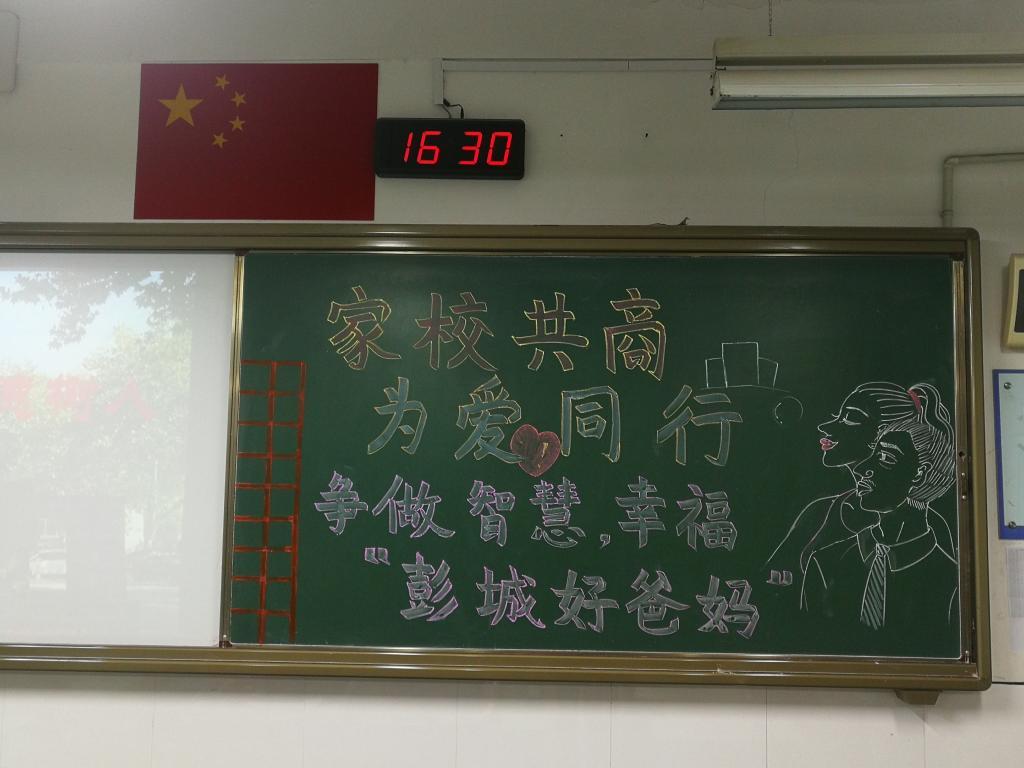 """家校携手 为爱同行 争做智慧、幸福、""""彭城好爸妈""""-------徐州市第三十五中学2019-2020第一学期家校共育家长会"""