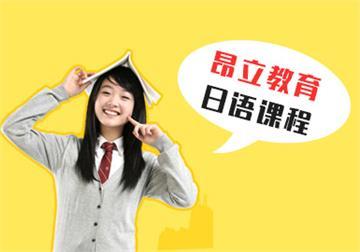 日语N2-N1全套签约班