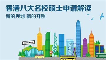 貴陽立思辰留學360--香港留學申請