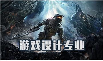 杭州上元游戏设计培训