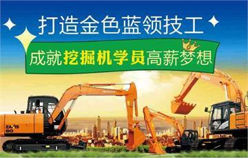 [發達技校] 河南挖掘機裝載機叉車駕駛技術學習