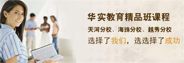 廣州初中課程暑期補習班