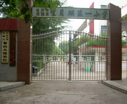 長沙市望月湖第一小學(望月湖一小)
