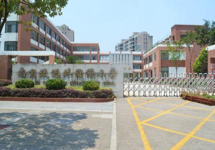 南京市致远外国语小学
