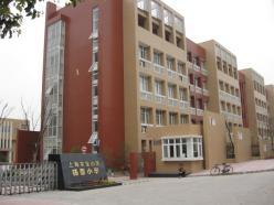 上海市宝山区杨泰实验学校(宝山区杨泰小学)