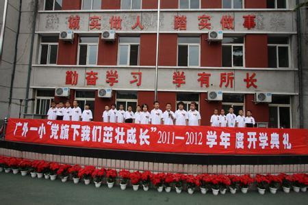北京市西城區廣安門外第一小學(廣外一小)