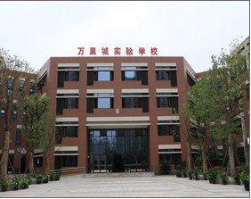 上海市普陀区万里城实验学校