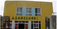 北京市海淀区本真双语艺术幼儿园