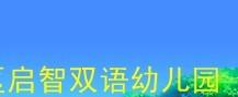 修水县启智双语幼儿园