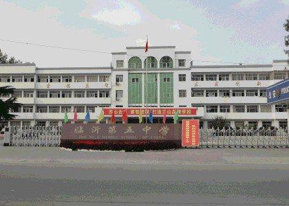 临沂市第五中学(临沂五中)