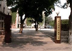 山东大学第二附属中学(山大二附中)