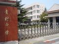 上海青村中学