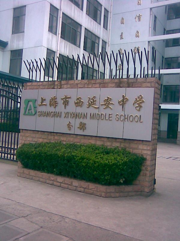 上海市西延安中学(分部)