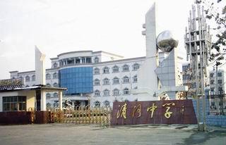 清河县清河中学