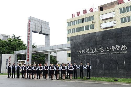 四川礦產機電技師學院標志